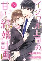 comic Berry's イジワル上司の甘い結婚計画(単話)