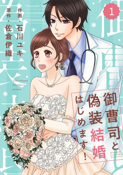 comic Berry's 御曹司と偽装結婚はじめます!(分冊版) 1話