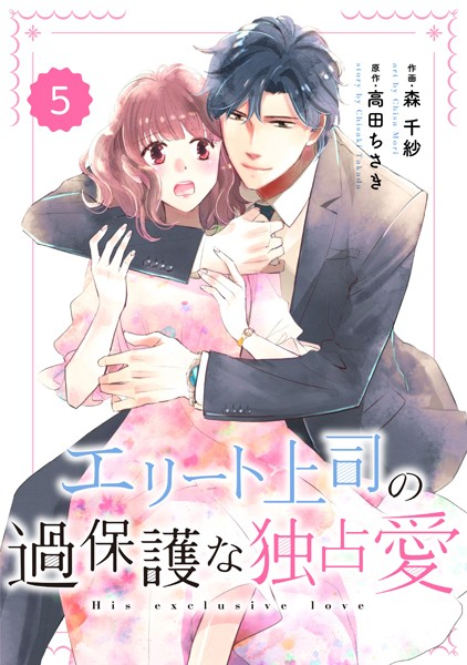 comic Berry's エリート上司の過保護な独占愛(分冊版) 5話