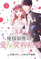 comic Berry's 俺様御曹司と愛され契約結婚(分冊版) 3話