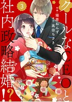 comic Berry's クールなCEOと社内政略結婚!?(分冊版) 3話