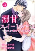 comic Berry's 溺甘スイートルーム〜ホテル御曹司の独占愛〜(分冊版) 11話