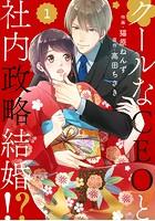 comic Berry's クールなCEOと社内政略結婚!?(単話)