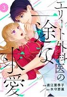 comic Berry's エリート外科医の一途な求愛(分冊版) 3話