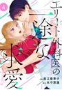 comic Berry's エリート外科医の一途な求愛(分冊版) 4話