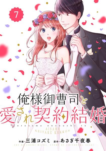 comic Berry's 俺様御曹司と愛され契約結婚(分冊版) 7話