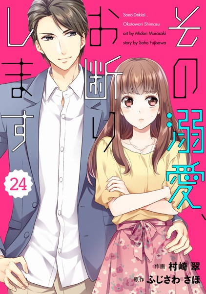 comic Berry's その溺愛、お断りします(分冊版) 24話