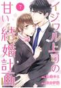 comic Berry's イジワル上司の甘い結婚計画(分冊版) 7話
