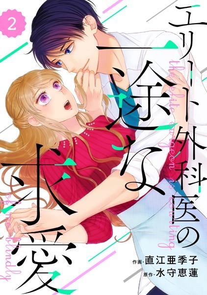 comic Berry's エリート外科医の一途な求愛(分冊版) 2話