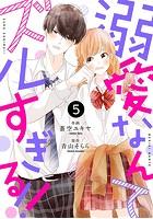noicomi溺愛なんてズルすぎる!!(分冊版) 5話