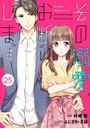 comic Berry's その溺愛、お断りします(分冊版) 25話