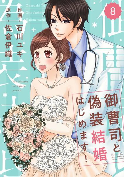 comic Berry's 御曹司と偽装結婚はじめます!(分冊版) 8話