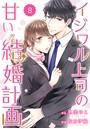 comic Berry's イジワル上司の甘い結婚計画(分冊版) 8話
