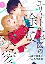 comic Berry's エリート外科医の一途な求愛(分冊版) 7話