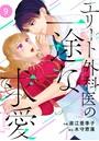 comic Berry's エリート外科医の一途な求愛(分冊版) 9話