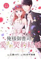 comic Berry's 俺様御曹司と愛され契約結婚(分冊版) 11話
