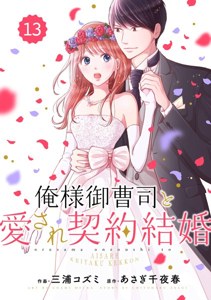 comic Berry's 俺様御曹司と愛され契約結婚(分冊版) 13話