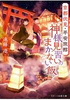 京都伏見・平安旅館 神様見習いのまかない飯