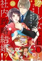 comic Berry's クールなCEOと社内政略結婚!?(分冊版) 10話