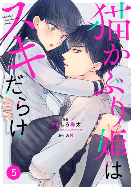 noicomi猫かぶり姫はスキだらけ(分冊版) 5話
