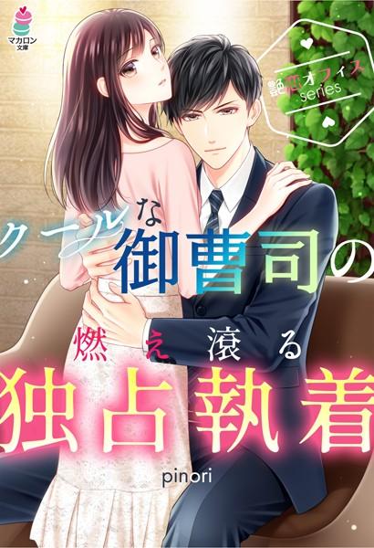 【艶恋オフィスシリーズ】クールな御曹司の燃え滾る独占執着