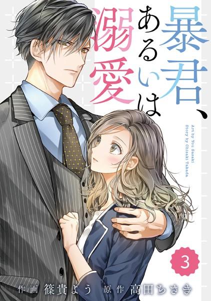 comic Berry's 暴君、あるいは溺愛(分冊版) 3話