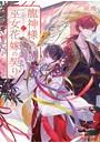 龍神様と巫女花嫁の契り