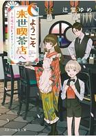 ようこそ来世喫茶店へ〜永遠の恋とメモリーブレンド〜
