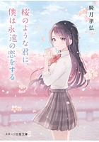 桜のような君に、僕は永遠の恋をする