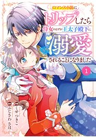 Berry's Fantasy ロマンス小説にトリップしたら侍女のはずが王太子殿下に溺愛されることになりました(単話)