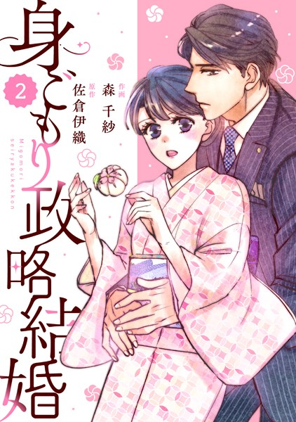 comic Berry's 身ごもり政略結婚(分冊版) 2話