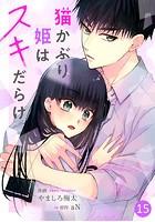 noicomi猫かぶり姫はスキだらけ(単話)