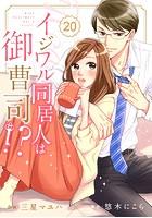 comic Berry's イジワル同居人は御曹司!?(単話)