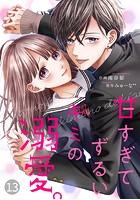 noicomi甘すぎてずるいキミの溺愛。(単話)