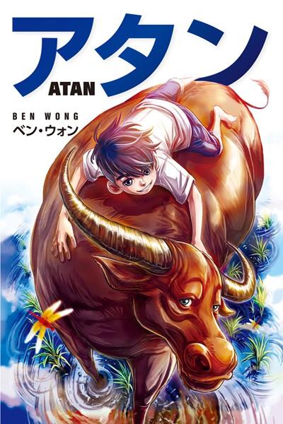 アタン 1巻