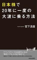 日本株で20年に一度の大波に乗る方法