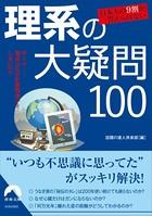 日本人の9割が答えられない 理系の大疑問100