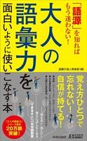 「語源」を知ればもう迷わない!大人の語彙力を面白いように使いこなす本