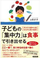 子どもの「集中力」は食事で引き出せる