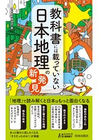 教科書には載っていない日本地理の新発見