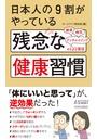 日本人の9割がやっている 残念な健康習慣