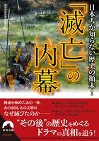 日本人が知らない歴史の顛末! 「滅亡」の内幕