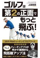 ゴルフは「第2の正面」でもっと飛ぶ!