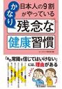 日本人の9割がやっている かなり残念な健康習慣