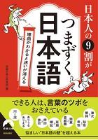 日本人の9割がつまずく日本語