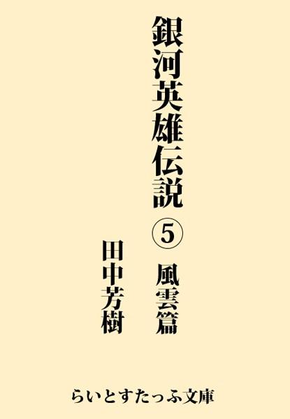 銀河英雄伝説 5 風雲篇
