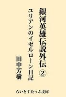 銀河英雄伝説外伝 2 ユリアンのイゼルローン日記
