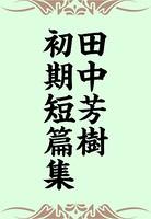 田中芳樹初期短篇集