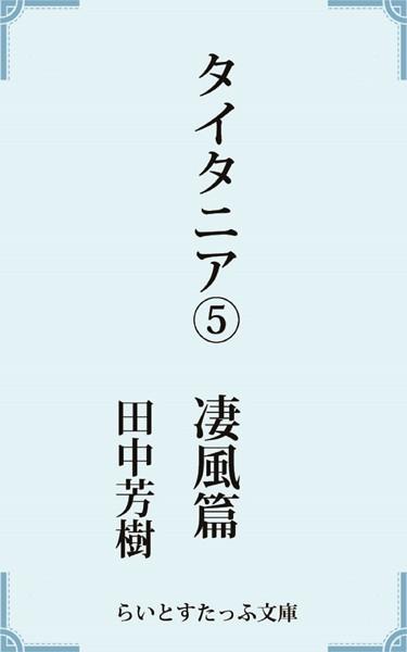 タイタニア 5 凄風篇