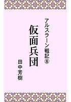 アルスラーン戦記 8 仮面兵団
